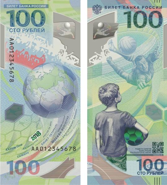billetes mas bonitos mundo Rusia