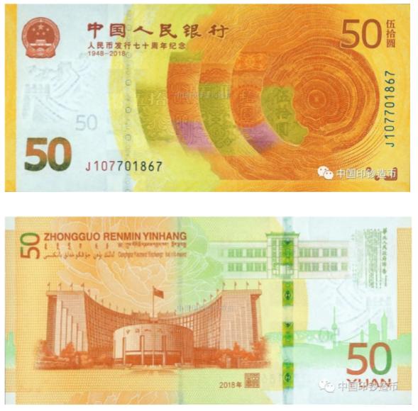 china billetes mas bonitos mundo